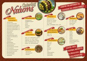 Κατάλογος catering