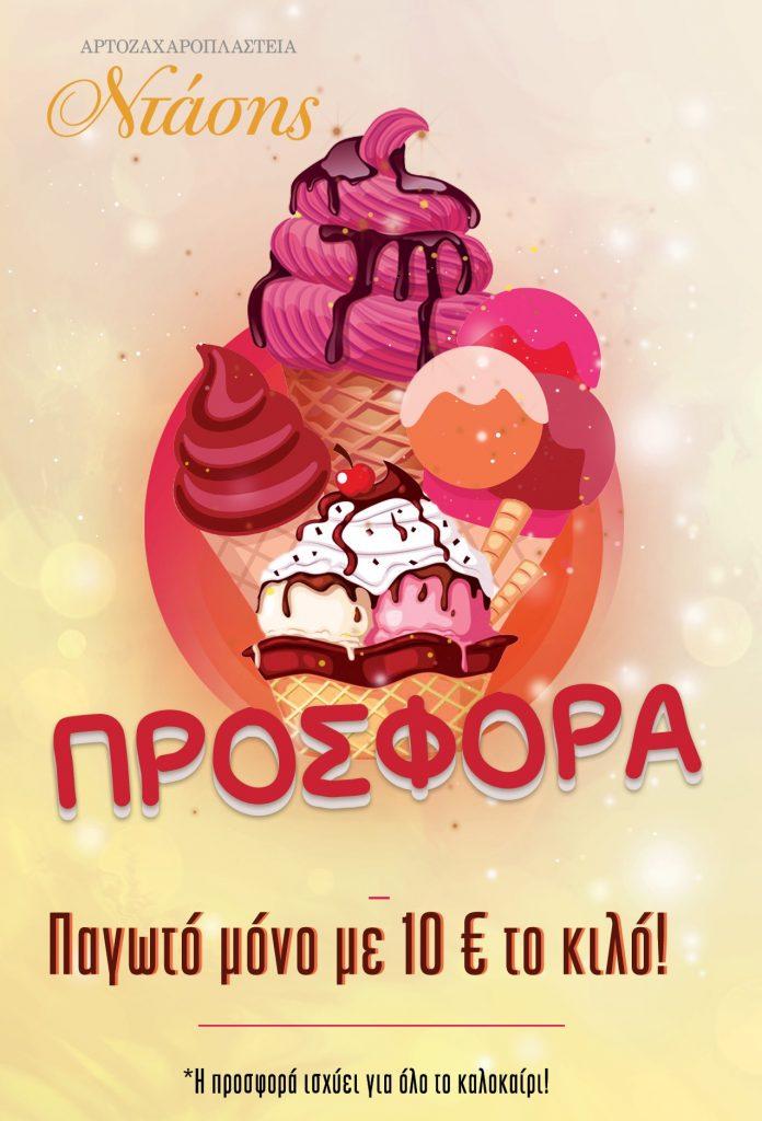 Παγωτό προσφορά αυθεντικό ιταλικό Ντάσης gelateria αρτοποιείο ζαχαροπλαστείο Νέα Ιωνία Ηράκλειο Μαρούσι